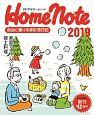 さわやかホームノート 2019 自由に書ける家計簿日記