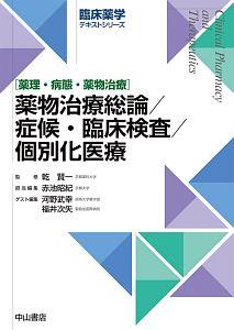 薬物治療総論/症候・臨床検査/個別化医療 臨床薬学テキストシリーズ