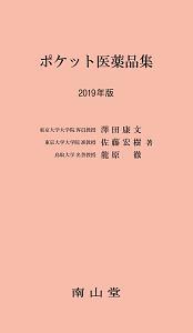 ポケット医薬品集 2019年版