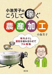 『小池芳子のこうして稼ぐ農産加工』ベネディクト・カンバーバッチ