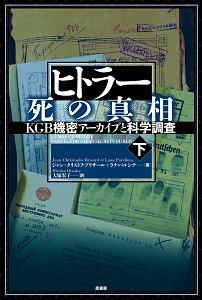 大塚宏子『ヒトラー 死の真相』