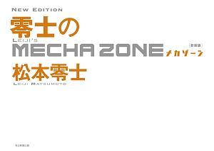 『零士のメカゾーン』松本零士
