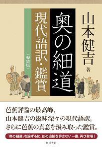 奥の細道 現代語訳・鑑賞<軽装版>
