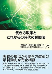 阿部次郎『働き方改革とこれからの時代の労働法』