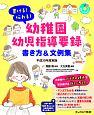書ける!伝わる!幼稚園幼児指導要録 書き方&文例集 平成30年度実施