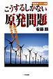 こうするしかない原発問題 脱原発シリーズ2 再生可能エネルギーに舵をきろう