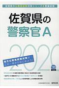 『佐賀県の警察官A 佐賀県の公務員試験対策シリーズ 2020』堀内春美