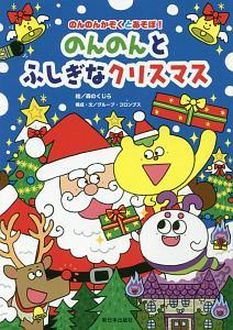 のんのんとふしぎなクリスマス のんのんかぞくとあそぼ!