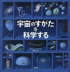 『宇宙のすがたを科学する』エリーシャ・ラヴァーン