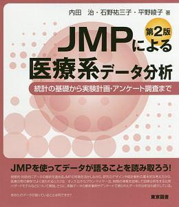 内田治『JMPによる医療系データ分析<第2版>』