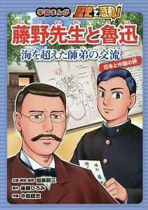 学習まんが・歴史で感動! 藤野先生と魯迅 海を超えた師弟の交流 日本と中国の絆