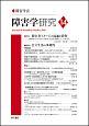 障害学研究 (14)