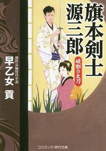 早乙女貢『旗本剣士源三郎 破邪の太刀』