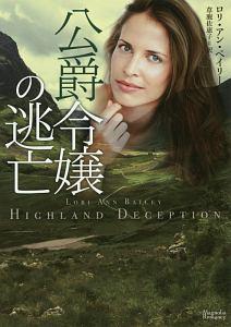 『公爵令嬢の逃亡』草鹿佐恵子