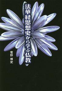 法華経思想史から学ぶ仏教<OD版>