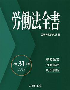 労働法全書 平成31年