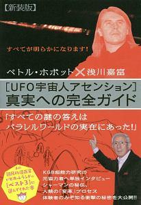 浅川嘉富『[UFO宇宙人アセンション]真実への完全ガイド<新装版>』