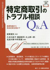 特定商取引のトラブル相談Q&A トラブル相談シリーズ