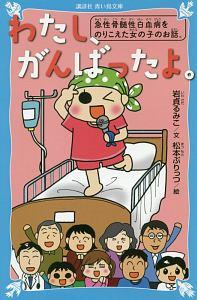 松本ぷりっつ | おすすめの新刊小説や漫画などの著書、写真集や ...