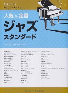 音名カナつきやさしいピアノ・ソロ 人気&定番ジャズスタンダード