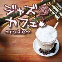 ジャズカフェ~radio~