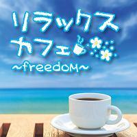 リラックスカフェ~freedom~
