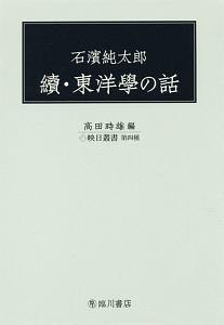石濱純太郎 續・東洋學の話