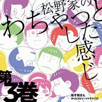 おそ松さん かくれエピソードドラマCD 松野家のわちゃっとした感じ 第3巻
