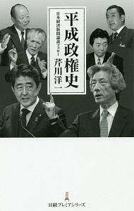 『平成政権史』デイヴィッド・シルヴェスター