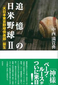 追憶の日米野球
