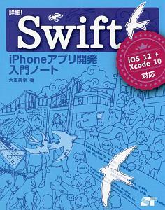 詳細!Swift iPhoneアプリ開発入門ノート iOS12+Xcode10対応