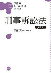 刑事訴訟法<第2版> 伊藤真ファーストトラックシリーズ6
