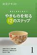 淡交テキスト 稽古と茶会に役立つ やきものを知る12のステップ (1)