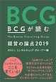 BCGが読む 経営の論点 2019
