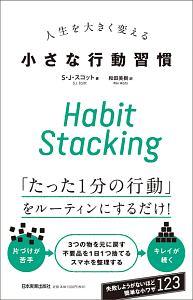 『Habit Stacking 人生を大きく変える小さな行動習慣』伊藤守