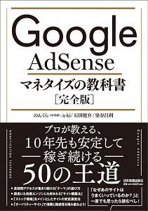 Google AdSense マネタイズの教科書