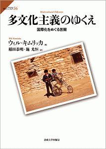 稲田恭明『多文化主義のゆくえ』