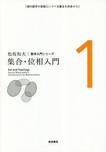 集合・位相入門 松坂和夫 数学入門シリーズ1