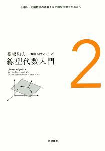 線型代数入門 松坂和夫 数学入門シリーズ2