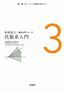 代数系入門 松坂和夫 数学入門シリーズ3