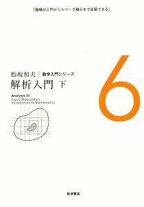 解析入門 松坂和夫 数学入門シリーズ