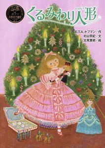 『くるみわり人形 ポプラ世界名作童話27』さとうまきこ