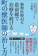 動物医療42年最前線で治療を続ける町の獣医師の治し方