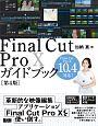 Final Cut Pro10 ガイドブック<第4版>