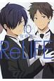 ReLIFE (10)