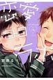 恋愛ラボ(14)