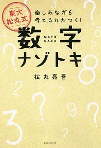 東大・松丸式 数字ナゾトキ