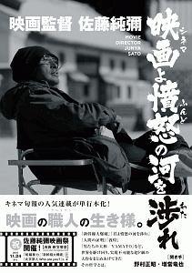 佐藤純彌『映画監督 佐藤純彌』
