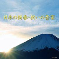 日本音楽集団『日本の新春・祝いの音楽』