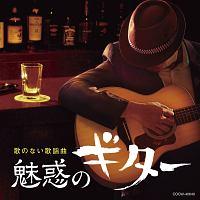 山本丈晴『歌のない歌謡曲 魅惑のギター』